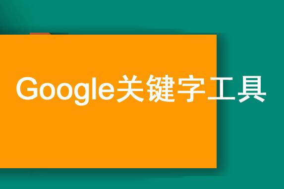 Google关键字工具