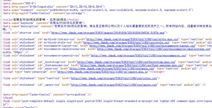 网站代码头部优化注意事项