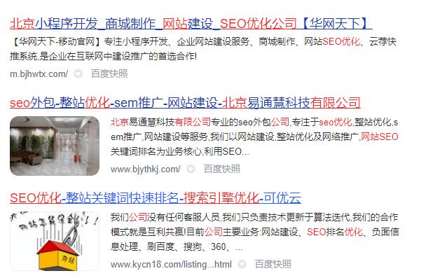 北京SEO优化公司怎么做?