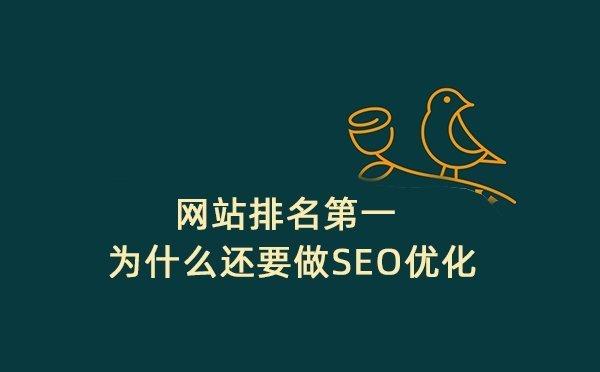 网站排名第一为什么还要做SEO优化