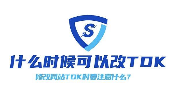 SEO网站TDK修改