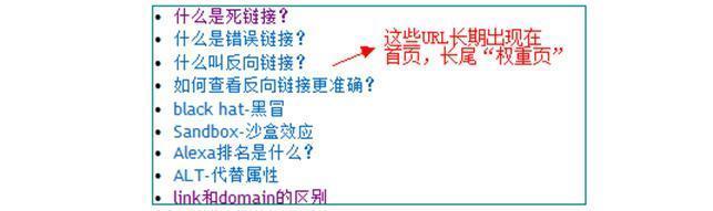 北京SEO优化-如何优化网站权重页?