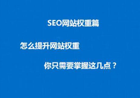 北京SEO优化-网站权重如何提升?