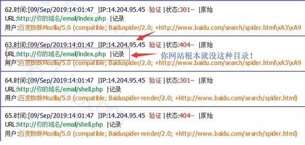 百度真假蜘蛛IP如何识别?判断百度蜘蛛的鉴别方法