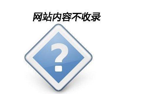 新站SEO优化百度一直不收录,怎么诊断?