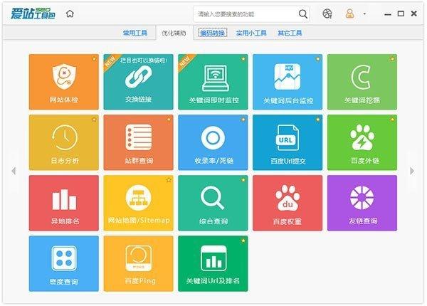 网站SEO优化--爱站SEO工具包