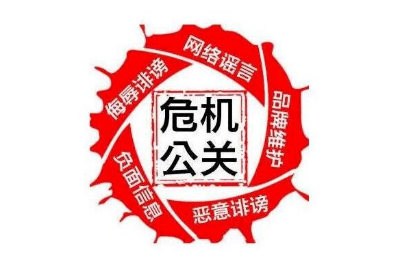 SEO优化处理危机公关
