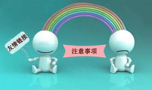企业网站SEO优化-友情链接的重要性