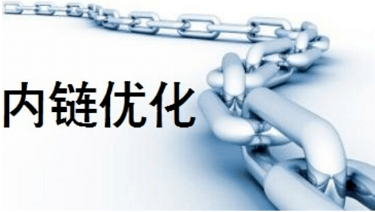 网站内链优化|网站内链优化的重要性