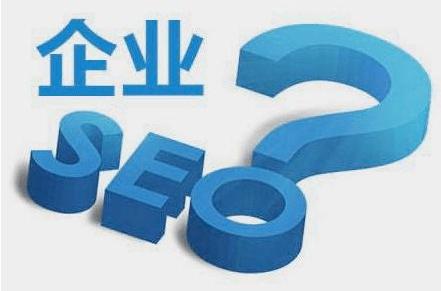 企业网站优化|企业网站优化怎么优化